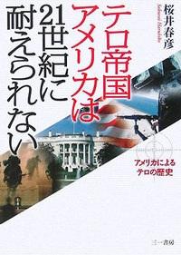 米国の支配層が危険視しているのは一般市民、特に平和を望む人びと・・ 櫻井ジャーナル_c0139575_2031146.jpg