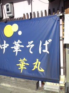 愛知県へ。_e0100021_12375590.jpg