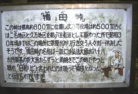 卯之町~大洲・内子~久万高原町まで_f0213825_19291519.jpg