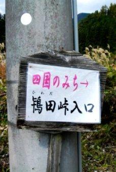 卯之町~大洲・内子~久万高原町まで_f0213825_19421251.jpg