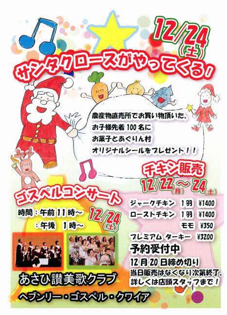 12月24日 あぐりん村で歌います!_d0120628_1750170.jpg