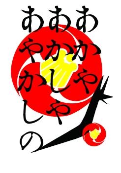 ドラマCD『あかやあかしやあやかしの』プレスシート_e0025035_943308.jpg