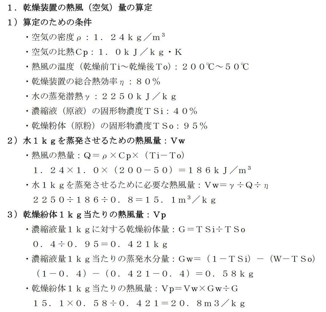 ㈱明治粉ミルク放射能汚染の検証I(放射性セシウム、乾燥装置、エアーフィルター放射能汚染)_e0223735_13573713.jpg