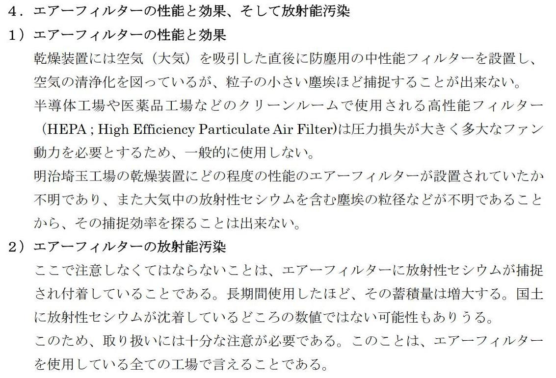 ㈱明治粉ミルク放射能汚染の検証I(放射性セシウム、乾燥装置、エアーフィルター放射能汚染)_e0223735_1422792.jpg