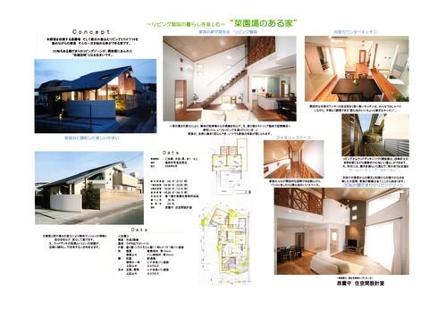 ~リビング階段の暮らしを楽しむ~『菜園場のある家』_d0082356_2050531.jpg