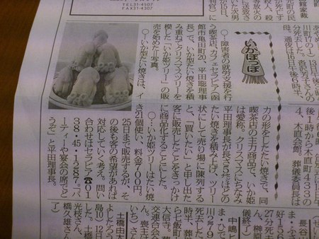 函館新聞に掲載_b0106766_20575846.jpg