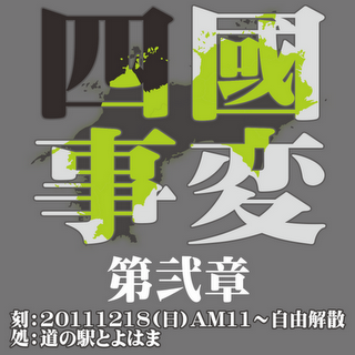 四國事変_f0184668_032673.png