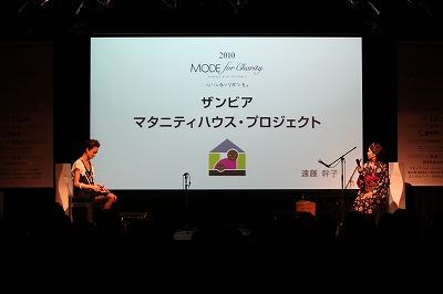 MODE for Charity 2011第一弾 トーク&ライブイベント(12/10)のご報告_c0212972_21511260.jpg