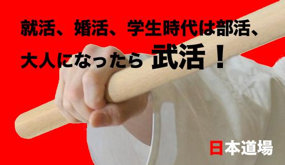 大人の武活_d0180381_5211336.jpg