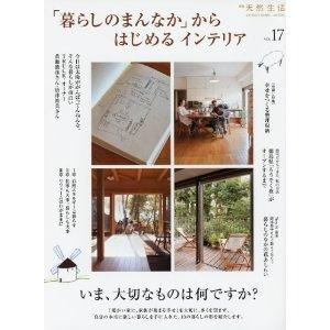 別冊 天然生活 vol.17_b0061387_14465591.jpg