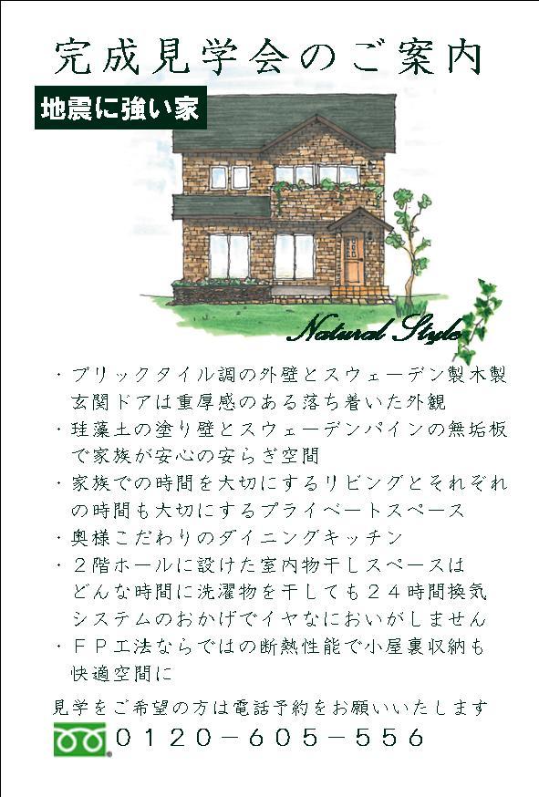 完成見学会_c0066693_141436.jpg