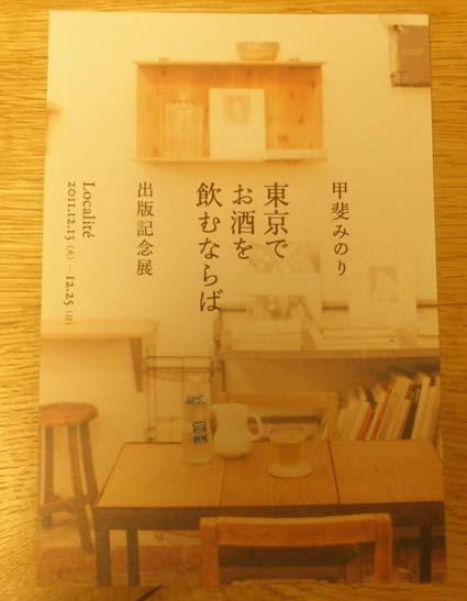吉祥寺でお買い物_a0166313_22432455.jpg