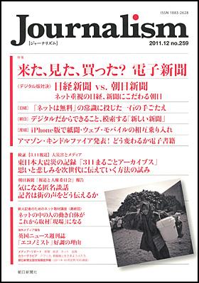 朝日の「Journalism」で電子新聞特集+英「エコノミスト」_c0016826_20181978.jpg