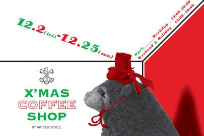 """ X'MAS COFFEE SHOP ""_e0243332_9164637.jpg"