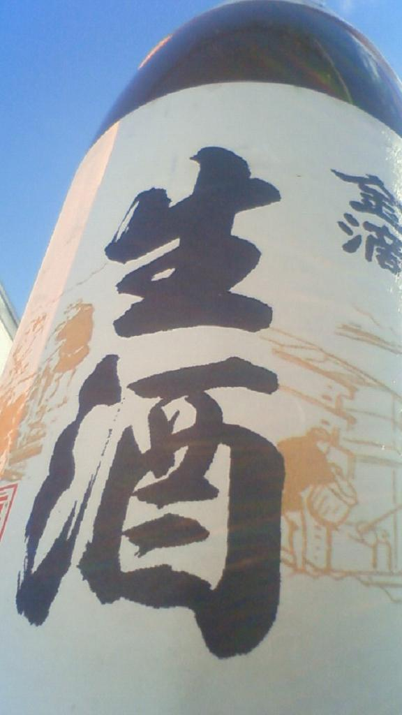 【日本酒】 金滴 初しぼり 本醸造生原酒 辛口 限定 23BY_e0173738_10562295.jpg