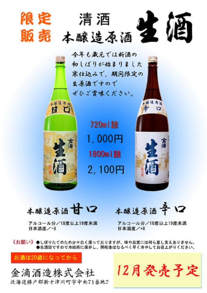 【日本酒】 金滴 初しぼり 本醸造生原酒 辛口 限定 23BY_e0173738_10563567.jpg