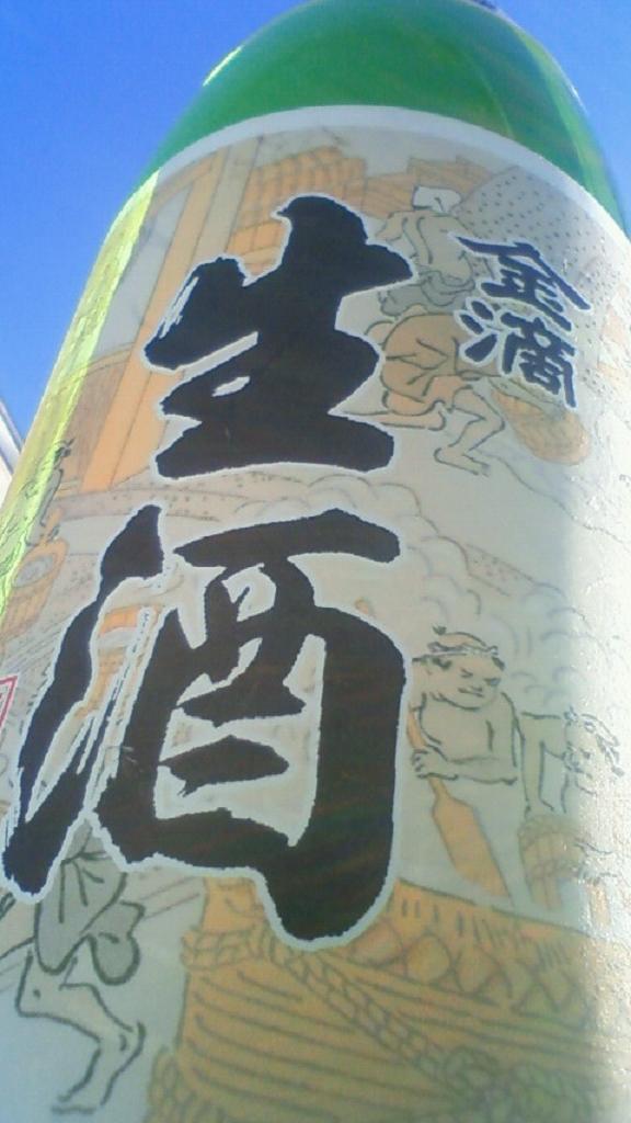 【日本酒】 金滴 初しぼり 本醸造生原酒 辛口 限定 23BY_e0173738_1141546.jpg