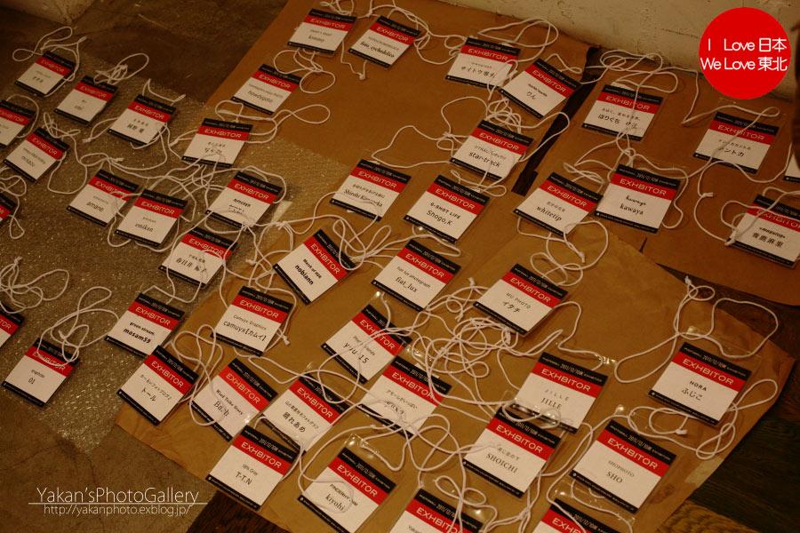 「2011/12/10展」_b0157849_13524076.jpg