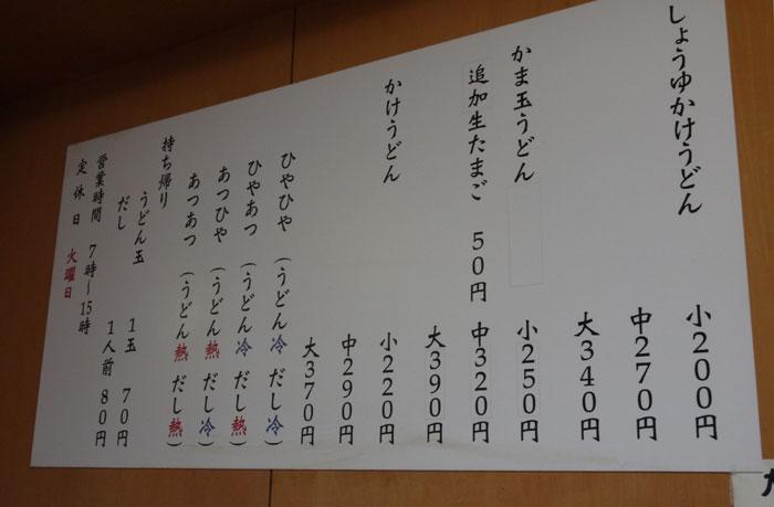 第4回讃岐うどんツアー 1軒目 @ 純手打ちうどん よしや _e0024756_058253.jpg