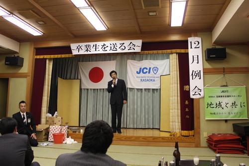 12月通常総会・例会(卒業生を送る会)_a0188166_22384331.jpg