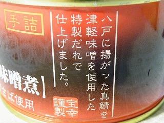 津軽には先見の明あるも忠義は?それ日本人で一番大事_d0061678_23301174.jpg