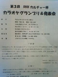 12月18日 ♪カラオケグランプリ♪_b0228113_13464898.jpg