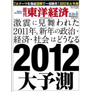 19日発売の「週刊東洋経済」にウィキリークスの総括_c0016826_19512181.jpg
