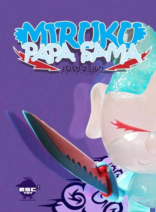 小さめのMiruku Papa Samaのデビューである。_a0077842_9575825.jpg