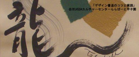 デザイン書道教室 / 2011-12-10_c0141944_22503782.jpg