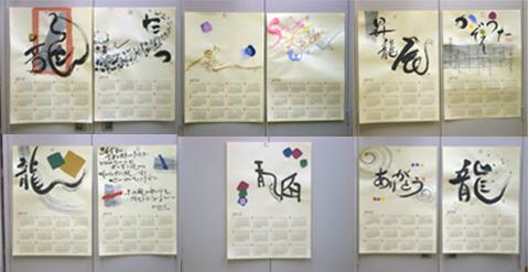 デザイン書道教室 / 2011-12-10_c0141944_22513267.jpg