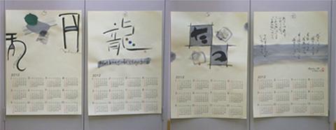 デザイン書道教室 / 2011-12-10_c0141944_22515725.jpg
