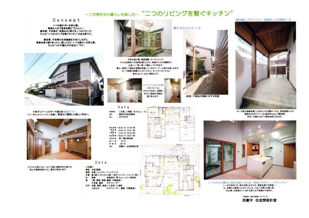 ~二世帯住宅の暮らしを楽しむ~『二つのリビングを繋ぐキッチン』_d0082356_6321897.jpg