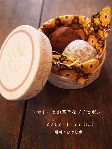 カレーとお菓子なプチセボン_a0235880_1851030.jpg