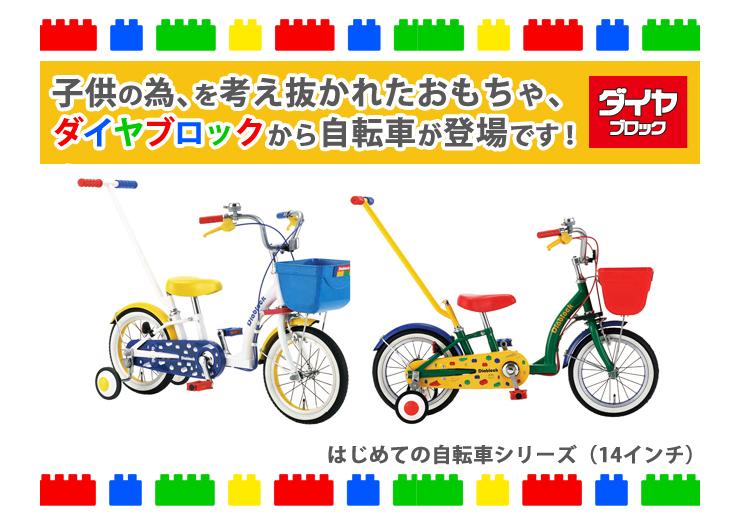 ダイヤブロックの自転車がきたよ☆_b0189682_9474913.jpg