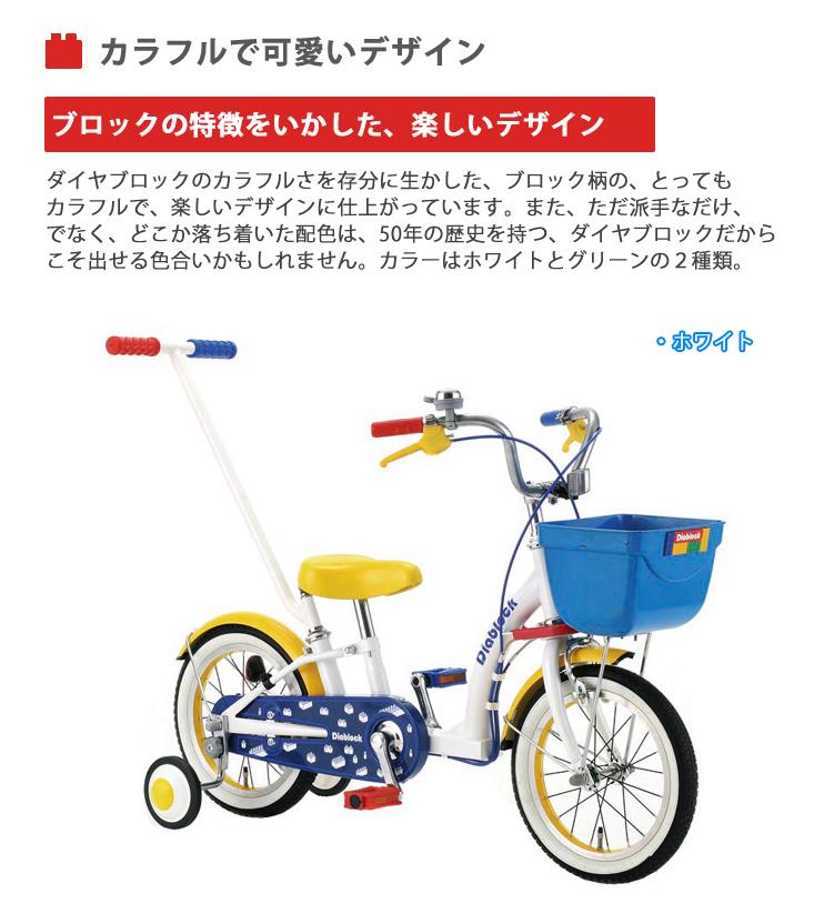 ダイヤブロックの自転車がきたよ☆_b0189682_9482935.jpg
