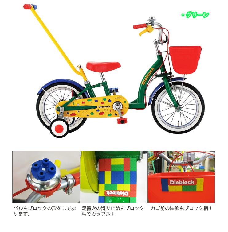 ダイヤブロックの自転車がきたよ☆_b0189682_9483877.jpg
