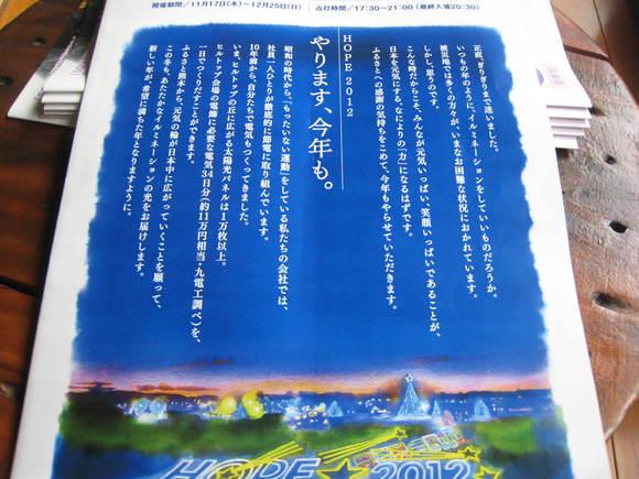 希望の光 HOPE 2012_e0221583_12511672.jpg