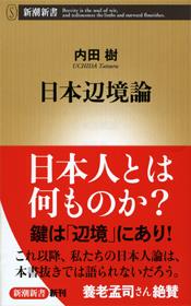『日本辺境論』内田樹著_e0055098_1154667.jpg