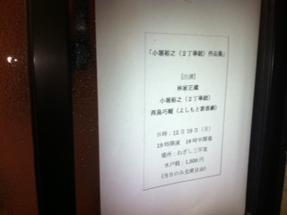 帝国ホテル夜の部を事務所のスタッフに託し、ねぎし三平堂へ。正蔵師匠の「小堀裕之作品集」_e0094804_18192985.jpg
