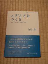 『メディアをつくる』 白石草さん_d0235522_0353729.jpg