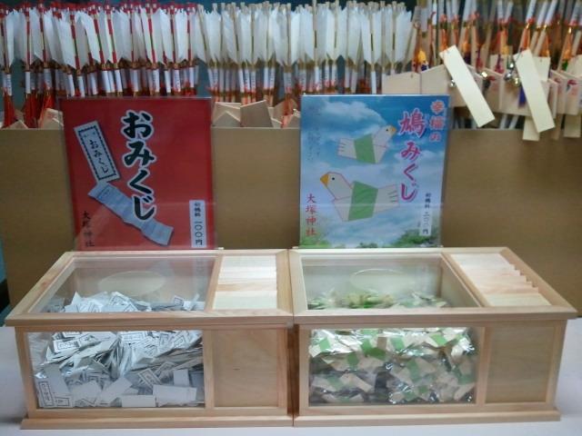 新種 破魔矢&お守り&おみくじ_c0045448_23273365.jpg