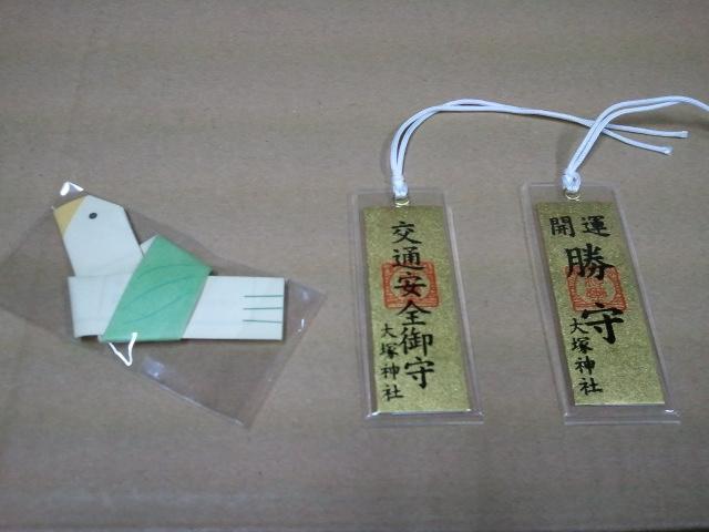 新種 破魔矢&お守り&おみくじ_c0045448_23275263.jpg