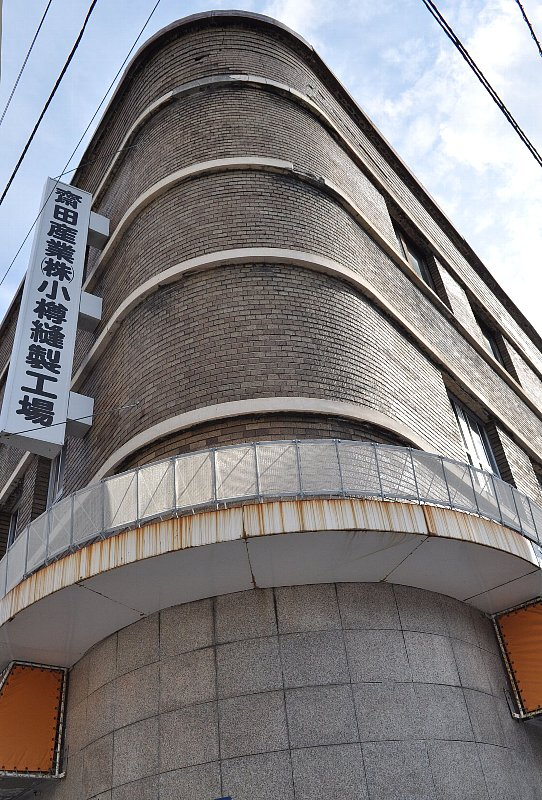 齊田産業小樽縫製工場_c0112559_13541183.jpg