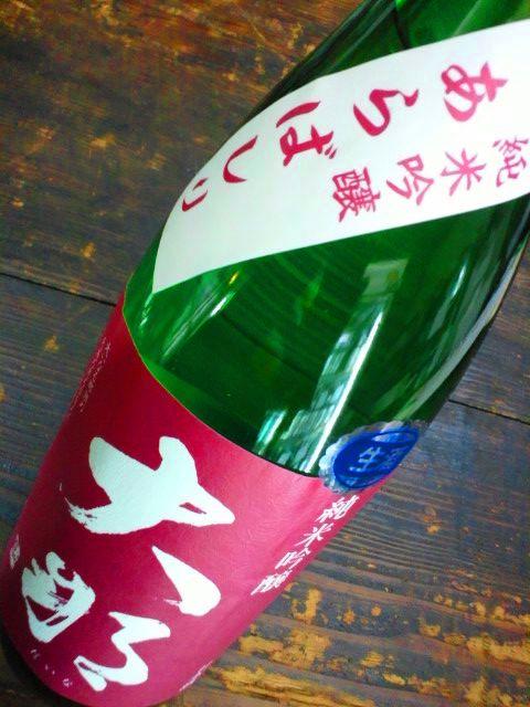 【売切御免】大那純米吟醸あらばしり無濾過生原酒_d0113681_174699.jpg