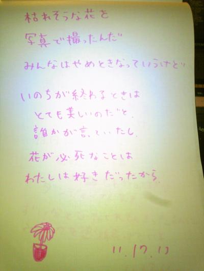 コトバ足ラズ★tae_f0174088_2195873.jpg