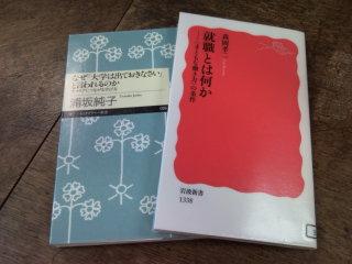 読書日記12/16-19 森岡孝二『就...