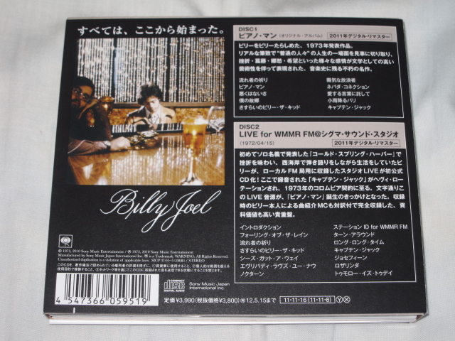 BILLY JOEL / PIANO MAN LEGACY EDITION : 無駄遣いな日々 Billy Joel Piano Man Legacy Edition
