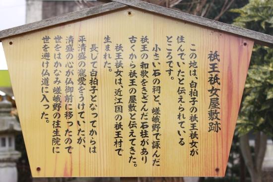 平清盛ゆかりの白拍子 祇王祇女の屋敷跡_f0229508_959294.jpg