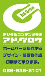 ホームページ 松山 アドグロウ