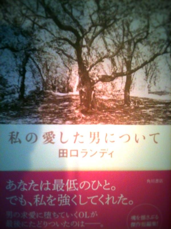 私の愛した男について : 田口ランディ Official Blog